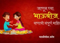 भाऊबीज सणाची संपूर्ण माहिती Bhaubeej Information In Marathi