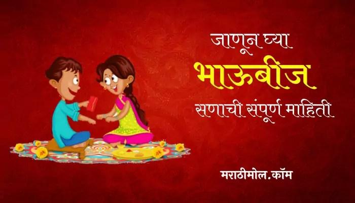 Bhaubeej Information In Marathi