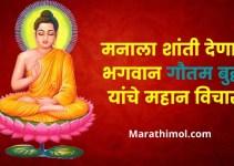 मनाला शांती देणारे भगवान गौतम बुद्धांचे महान विचार Gautam Buddha Quotes In Marathi