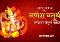 गणेश चतुर्थी सणाची संपूर्ण माहिती Ganesh Chaturthi Information In Marathi