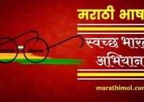 स्वच्छ भारत अभियान वर मराठी भाषण Speech On Swachh Bharat Abhiyan In Marathi