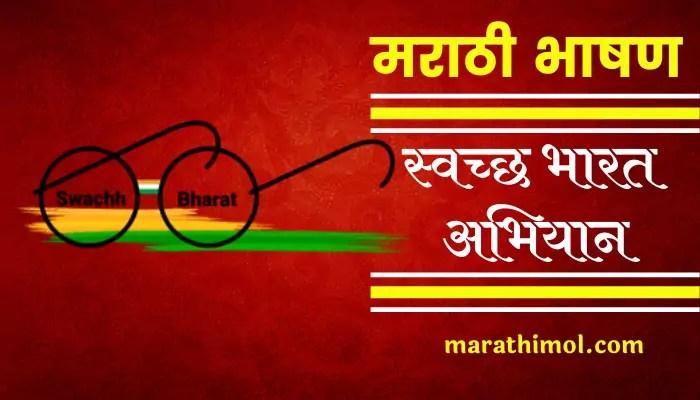 Speech On Swachh Bharat Abhiyan In Marathi
