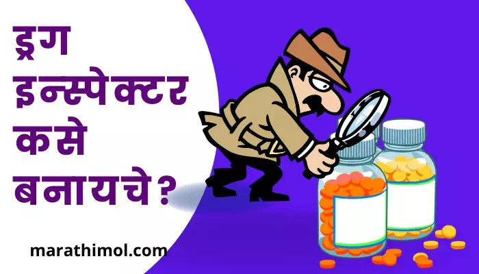 How To Become A Drug Inspector In Marathi