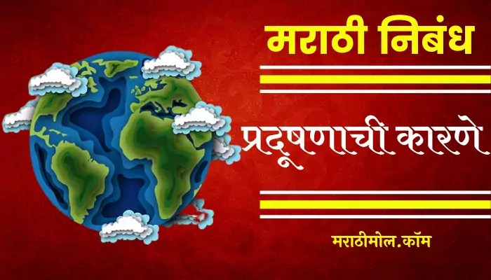 Essay On Causes Of Pollution In Marathi