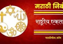 राष्ट्रीय एकता वर निबंध Essay on National Unity In Marathi