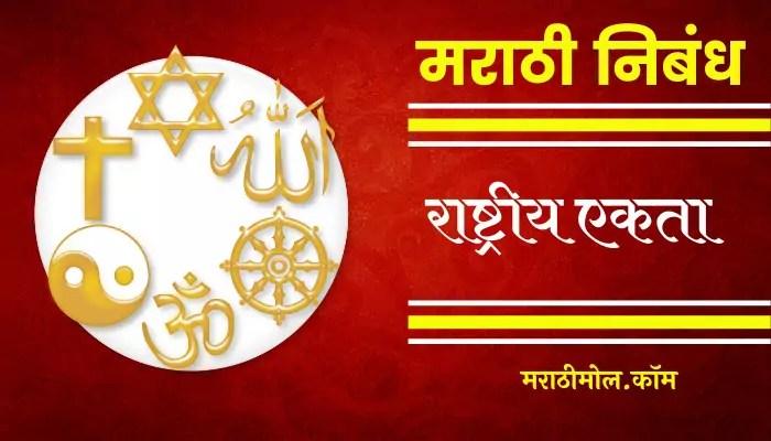 Essay on National Unity In Marathi