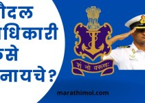 नौदल अधिकारी कसे बनायचे? How To Become A Navy Officer In Marathi