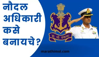 How To Become A Navy Officer In Marathi