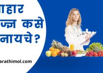 आहार तज्ज्ञ कसे बनायचे? How To Become A Nutritionist In Marathi