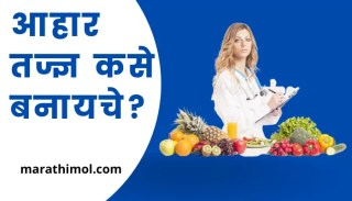 How To Become A Nutritionist In Marathi