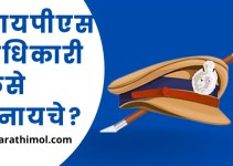 आयपीएस अधिकारी कसे बनायचे? How To Become An IPS Officer In Marathi