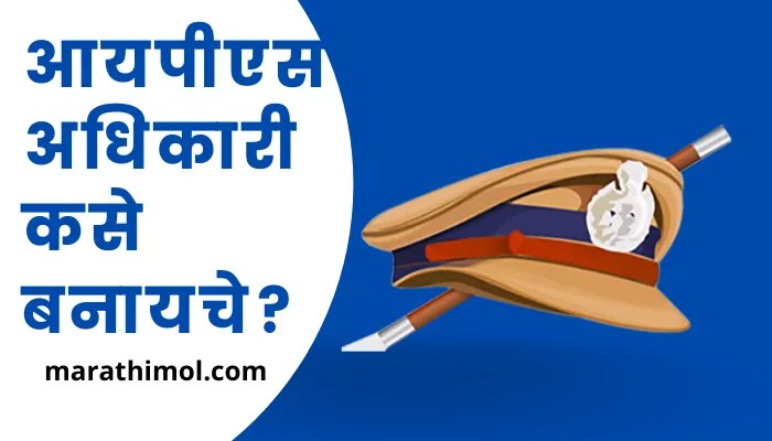 How To Become An IPS Officer In Marathi