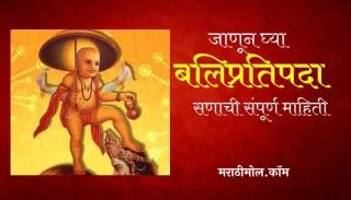 Balipratipada Festival In Marathi