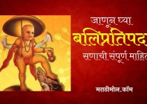 जाणून घ्या बलिप्रतिपदा या सणाचे महत्त्व Balipratipada Festival In Marathi