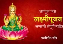 लक्ष्मीपूजन हा सण का साजरा केला जातो ? Laxmi Pujan In Marathi