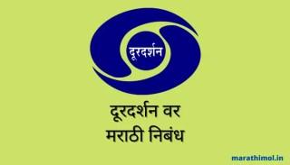 दूरदर्शन वर मराठी निबंध Doordarshan Essay In Marathi