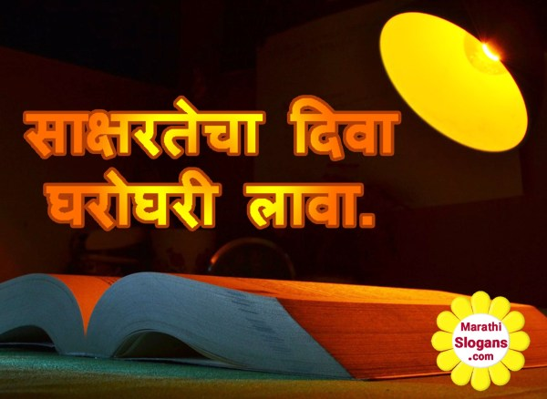 Education Slogans In Marathi