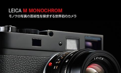 LeicaMモノクローム