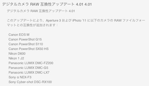 デジタルカメラRAW互換性アップデート4.01