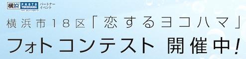 横浜市18区「恋するヨコハマ」フォトコンテスト