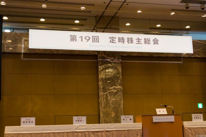 サマンサタバサ[7829]の第19回株主総会会場