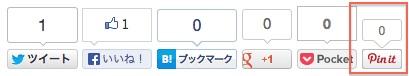 Pinterestのソーシャルボタン