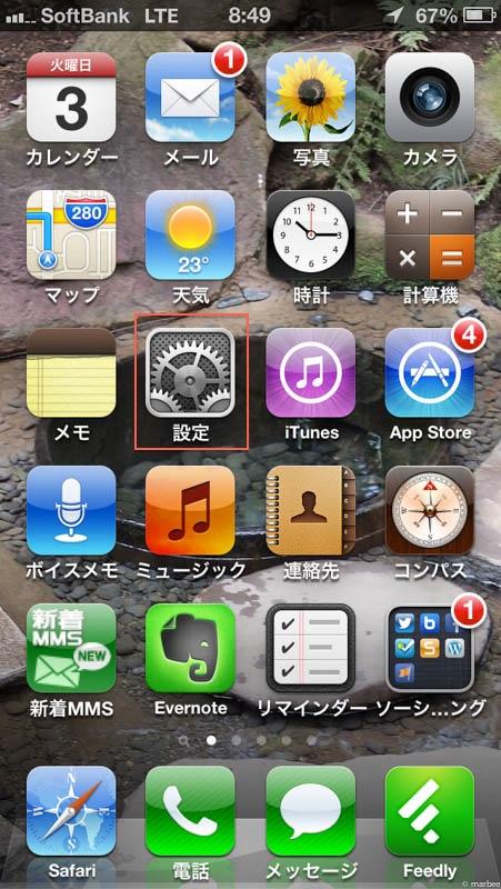 iPhone 設定アイコンをタップ