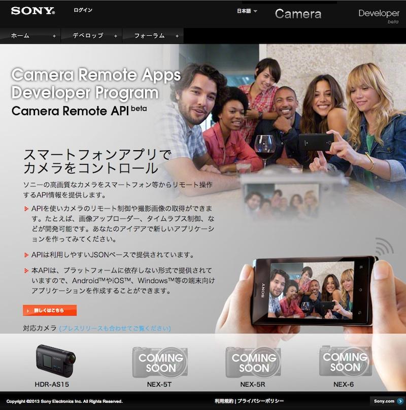 SONY Camera Remote API