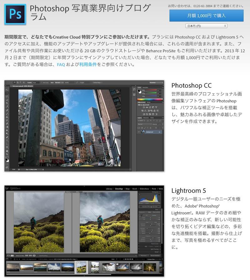 Photoshop 写真業界向けプログラム