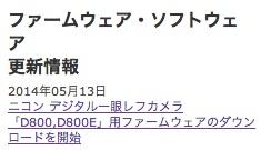 Nikon D800 用ファームウェア Ver.1.10