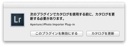 CreativeCloudと同期したらApertureImporterが使えるようになった