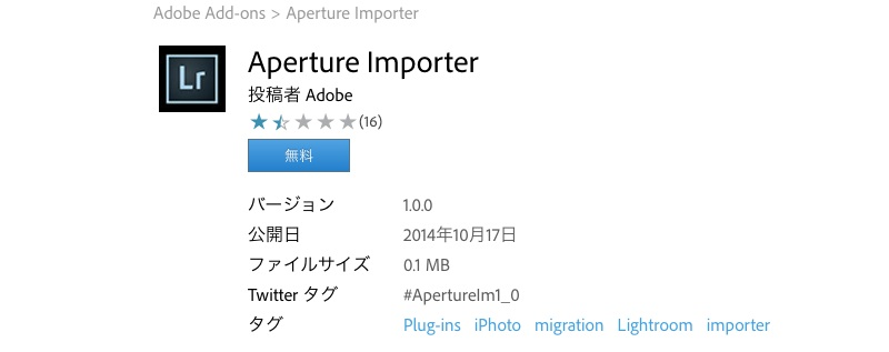 """Adobe Releases Free """"Aperture Importer"""" Plug-In"""