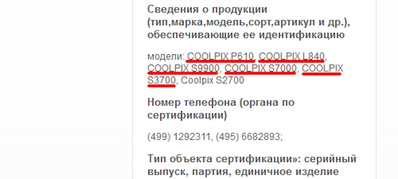 Nikon coolpixp610 l840 s9900 s7000 s3700 リーク情報