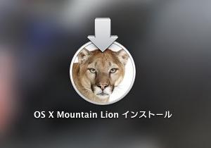 MountainLionダウンロード完了
