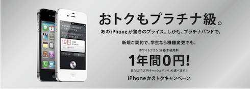 SoftBankiPhoneかえトクキャンペーン