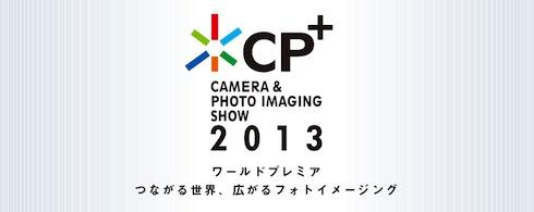 CP+2013_OS_top [更新済み]