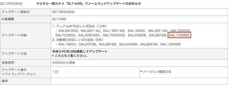 α99ファームウェアv1.01