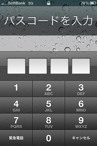 iPhoneパスコード