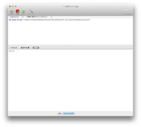 カレンダーからAppleScriptの実行ができなくなっている