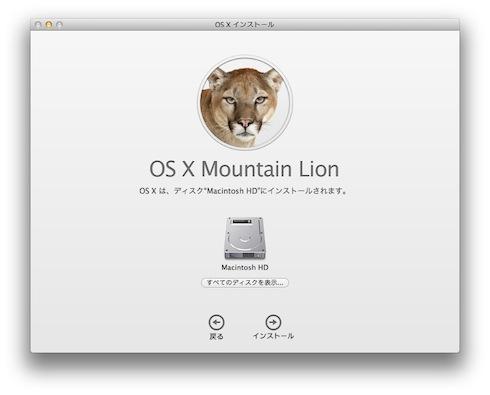 MountainLionインストールをクリック