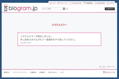 blogram落ちた画面