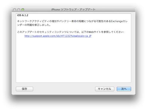 iOS6.1.2