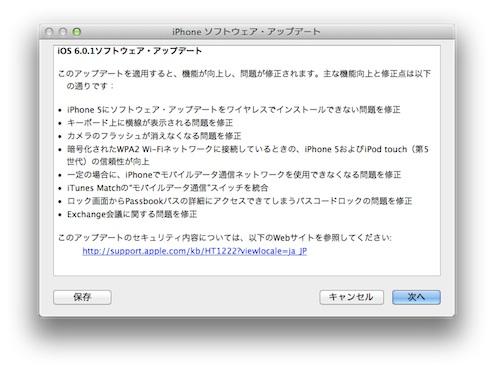 iOS6.0.1