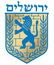 شعار إسرائيلي للقدس