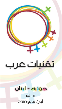 Arabtechies-women-banner_0.png