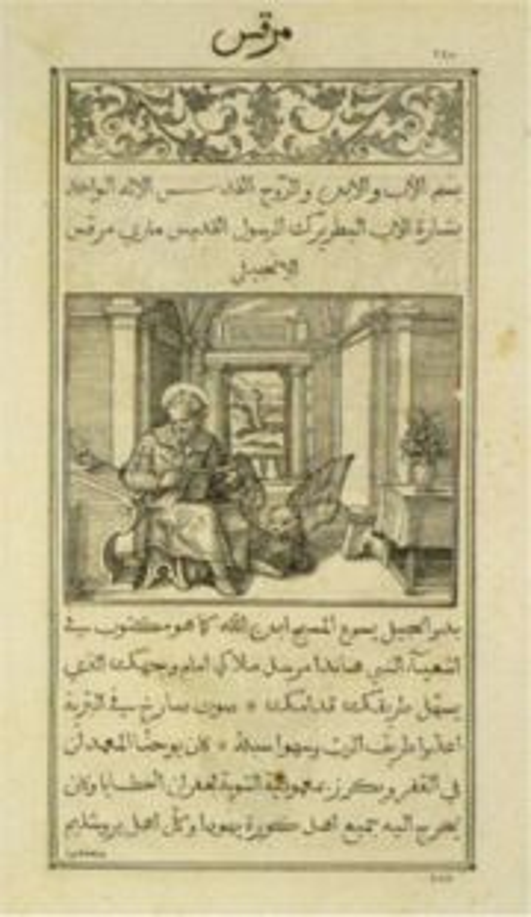 نسخة قديمة لإنجيل مرقس بالعربية 1590م يظهر فيها اسم