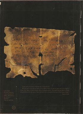 سورة القدر مكتوبة على قطعة من الجلد داكن اللون في قصر طوپ قپو، اسطنبول.