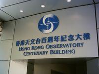 هونگ كونگ الذكرى المئويه لبناء مرصد