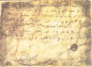 رسالة من محمد رسول الله الى عظيم الروم