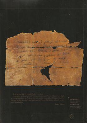 سورة التكاثر، احدى سور القرآن الكريم مكتوبة على جلد في خمسة أسطر في قصر طوپ قپو، اسطنبول.